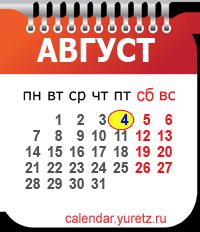 Календари на любой год - NeTUZ.LARK.RU